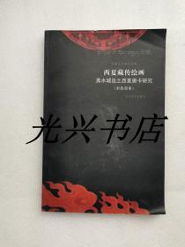 西夏藏传绘画 黑水城出土西夏唐卡研究 彩版图集