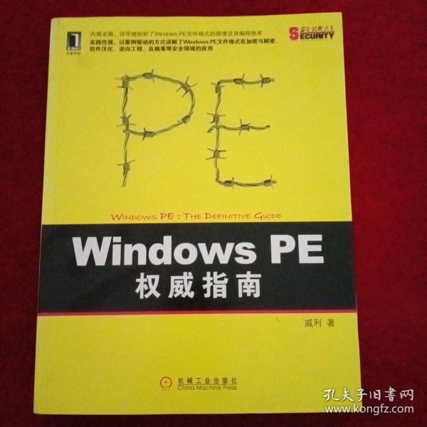 Windows PE权威指南