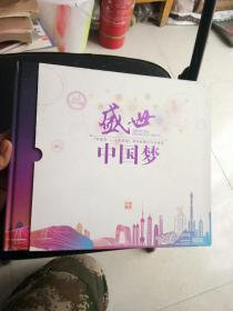 盛世中国梦《中国梦一人民幸福》特种邮票纪念珍藏册(空册)