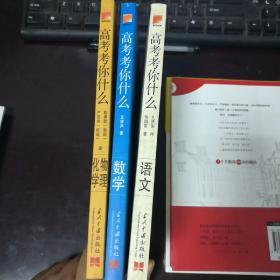 高考考你什么 专家解读高考命题 语文 数学 物理化学 3册合售