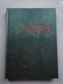 艺术卷上册,部级领导干部历史文化讲座(图文全本)