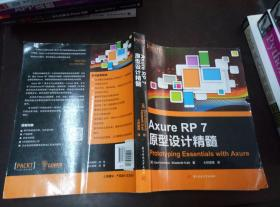 Axure RP 7 原型设计精髓