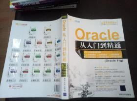 Oracle从入门到精通