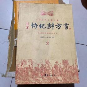 钦定协纪辨方书(下册)