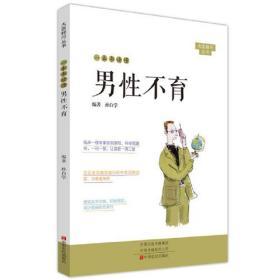 一本书读懂男性不育 专著 孙自学主编 yi ben shu du dong nan xing bu yu