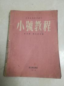 小号教程1953年一版初版