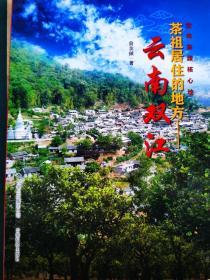 云南双江:茶祖居住的地方