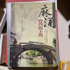 麻涌民俗志 : 岭南水乡社会研究