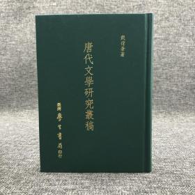 台湾学生书局版  戴伟华《唐代文學研究叢稿》(精装)