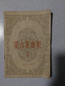蒙古歌曲集