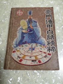 奇门遁甲白话精粹(中国古代预测学)