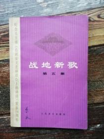 战地新歌第五集:纪念毛主席《在延安文艺座谈会上的讲话》发表34周年