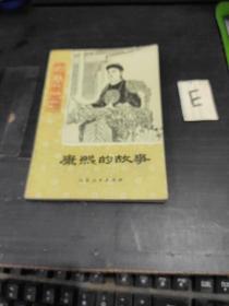 历史故事小丛书:康熙的故事 (插图 于阳春)一版一印插图本