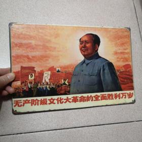 铁皮  文革铁皮宣传画——无产阶级文化大革命的全面胜利万岁