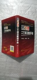 热处理工艺规范数据手册