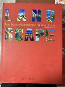 特价! 景观红皮书(1、2)9787560943978