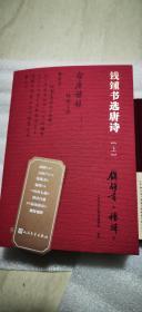 《钱锺书选唐诗》+唐诗日课,钱钟书,杨绛抄录