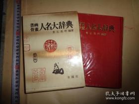 日本回流古董书画必备工具书  骨董书画人名大辞典