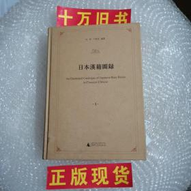 日本汉籍图录(1)