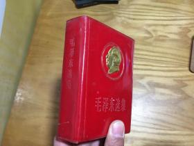 毛泽东选集(袖珍一卷本,)【罕见版本:烫金毛浮雕头像+毛军装像.