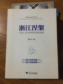 浙江涅槃:2003-2016年浙江经济轨迹
