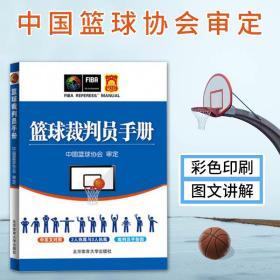 【现货正版】篮球裁判员手册 体育比赛标准 执裁方法与技巧 教学 中国篮球协会 手势图 图书籍