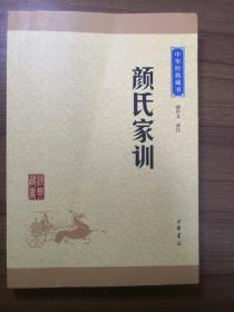 中华经典藏书:颜氏家训(升级版)