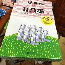 11只猫(套装全6册)(爱心树童书)正版全新
