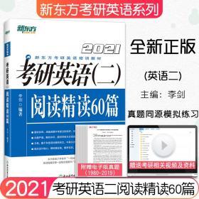 【现货正版】新东方2021考研英语二 阅读精读60篇 考研题源阅读书籍MBA MAP MPAcc英二阅读书 搭陈剑数学高分指南王诚写作王诚逻辑
