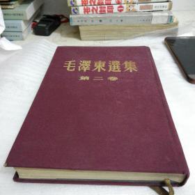 毛泽东选集第二卷 ,布面精装本!