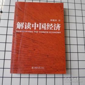 解读中国经济(增订版)  liyinghui&    benwangyishouyuandingjia3yuan