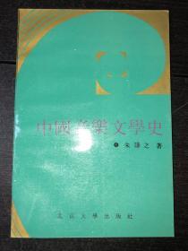 《中国音乐文学史》( 库存未阅近全新品)