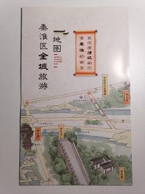 南京市秦淮区 全域旅游地图