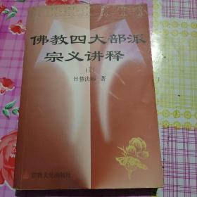 佛教四大部派宗义讲释(下册)