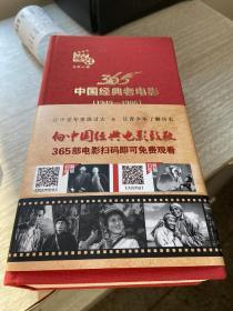 365中国经典老电影(1949-1956)365部老电影扫码免费观看