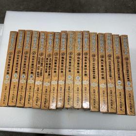 世界童话大系:全16册一版一印硬精装