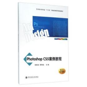 Photoshop CS5案例教程 郭再政,谭明铭 9787560577296
