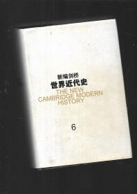 新编剑桥世界近代史 6