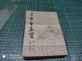 三希堂画宝 第四册 仕女翎毛花卉