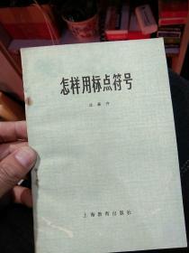 怎样用标点符号  沈蘅仲著  上海教育出版社