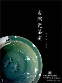 正版古陶瓷鉴定陈子达中国美术学院出版社9787550308428l