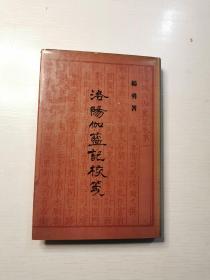 《洛阳伽蓝记校笺》精装本
