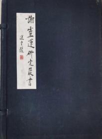 谢灵运研究丛书(一函五册全)