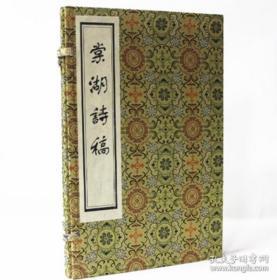 影宋孤本棠湖诗稿 (8开线装 全一函一册 雕版印刷)