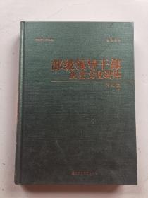文化卷上册,部级领导干部历史文化讲座(图文全本)