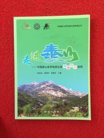 走进泰山 中国泰山世界地质公园科学导游指南/中国泰山世界地质公园科普丛书