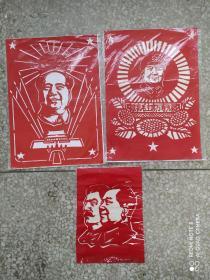 文革时期:精品毛主席剪纸画三张