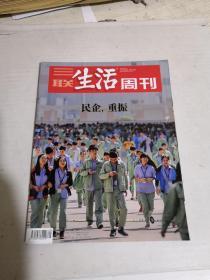 三联生活周刊2018 49