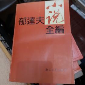 郁达夫小说全编(平装)