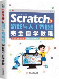 Scratch 3游戏与人工智能编程完全自学教程